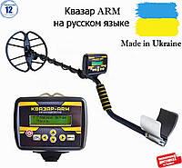 Металлоискатель Квазар АРМ на русском языке \ корпус GR2018, фото 1