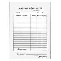 Счет официанта А6 бумага самокопирующаяся (9260000)