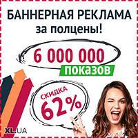 6.000.000 показов баннера в медийной сети Google Ads с подарком 3260 грн.