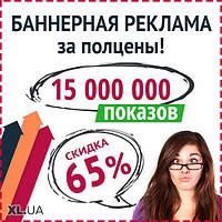 15.000.000 показов баннера в медийной сети Google Ads с подарком 4120 грн.