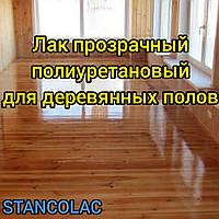Лак полиуретановый прозрачный двухкомпонентный для деревянных полов Станколак