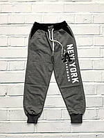 Трикотажные спортивные штаны для мальчиков. 9  лет.