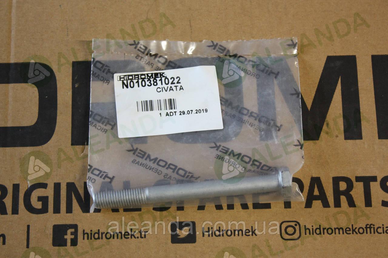 N010381022 БОЛТ для закріплення пальця задньої стріли\ Hidromek