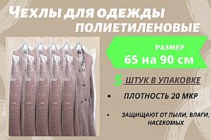 Размер 65*90 см, 5 штук в упаковке. Чехлы для одежды полиэтиленовые, толщина 20 микрон.