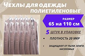 Размер 65*110 см, 5 шт в упаковке.Чехлы для одежды полиэтиленовые, толщина 20 микрон.