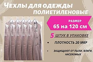 Размер 65*120 см,5 шт в упаковке.Чехлы для одежды полиэтиленовые, толщина 20 микрон.