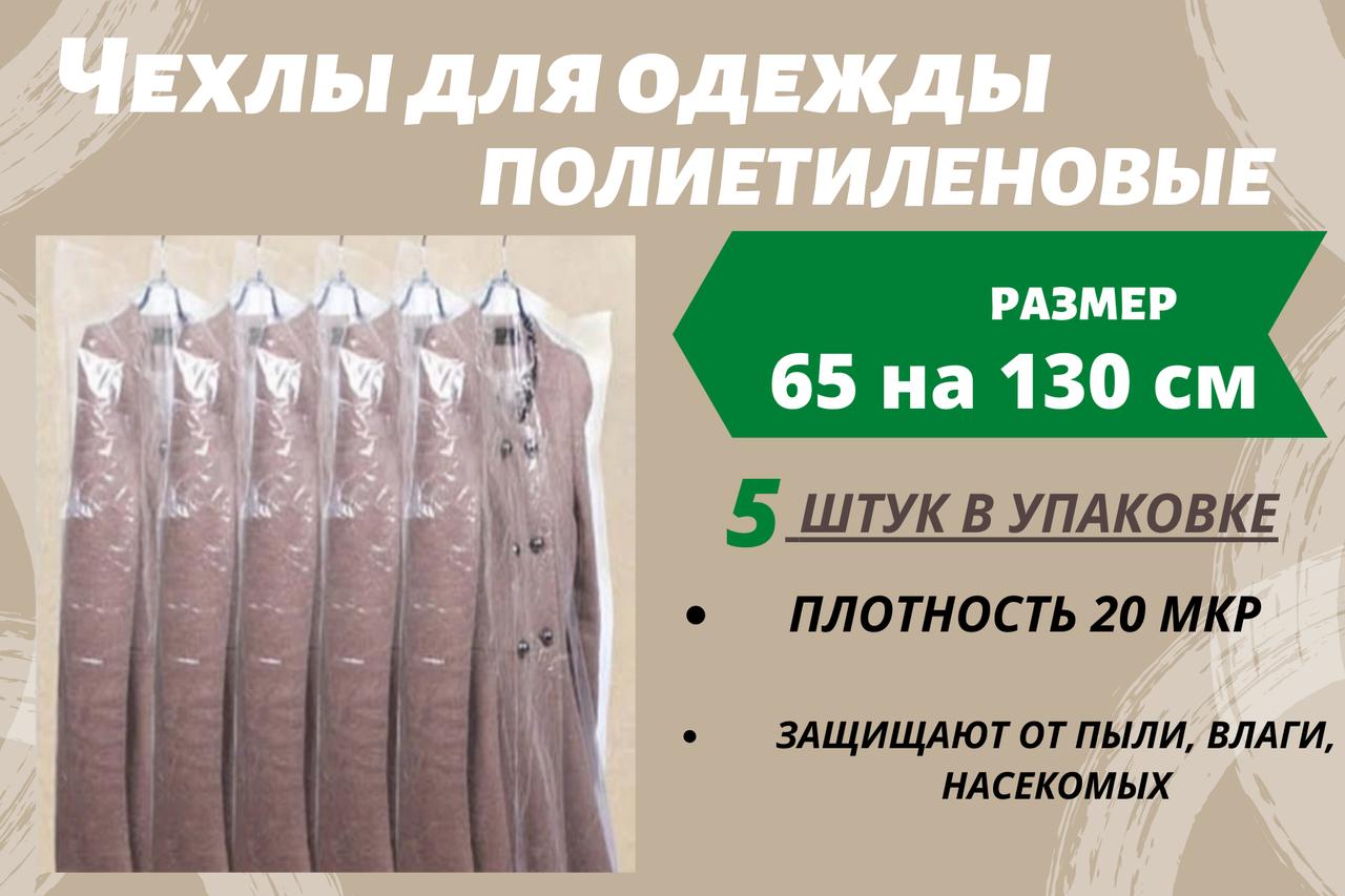 Размер 65*130 см, 5 шт в упаковке. Чехлы для одежды полиэтиленовые, толщина 20 микрон.