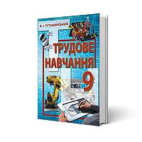 Трудове навчання (технічні види праці), 9 клас. Туташинський В.І.