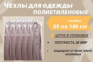 Размер 65*140 см, 5 шт в упаковке.Чехлы для одежды полиэтиленовые, толщина 20 микрон.