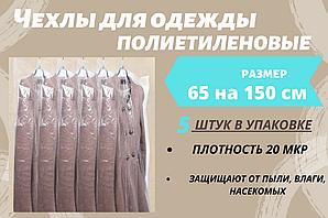 Размер 65*150 см, 5 шт в упаковке.Чехлы для одежды полиэтиленовые, толщина 20 микрон.