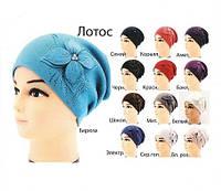 Женская шапка Лотос