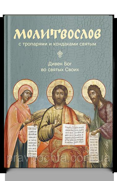 Молитвослов с тропарями и кондаками святым. Дивен Бог во святых Своих. Русский шрифт