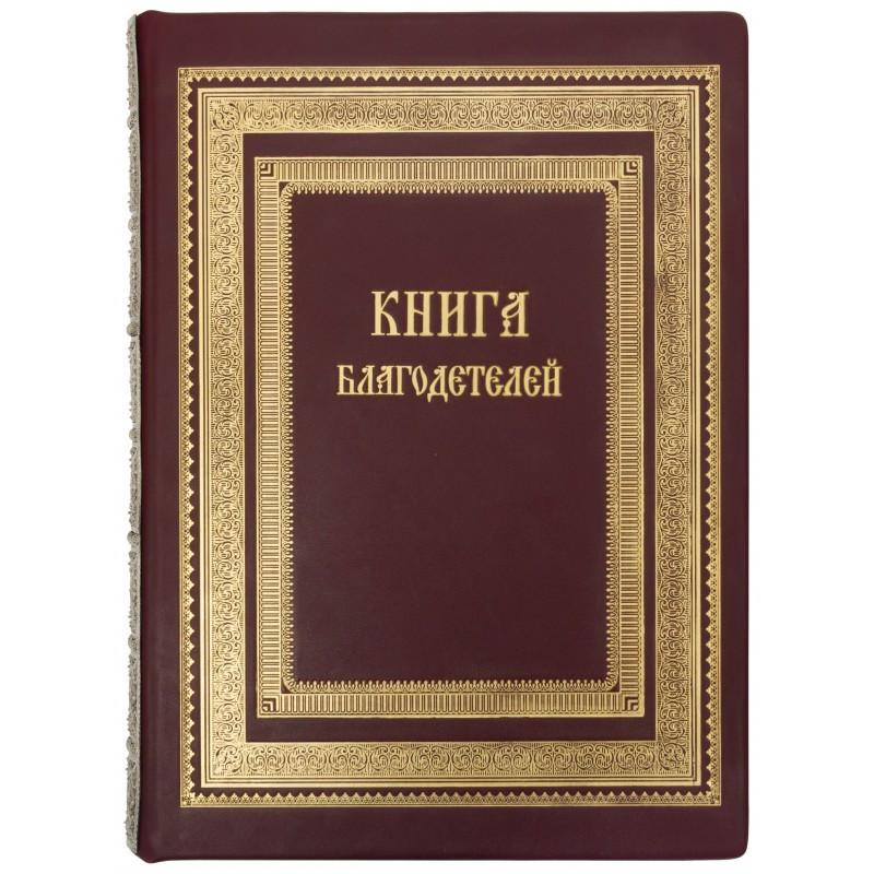 """Книга почетных гостей """"Книга благодетелей"""" в кожаном переплете украшена художественным тиснением"""