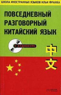 Книга: Повседневный разговорный китайский язык + CD