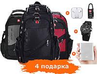 Рюкзак SwissGear 8810, мужской (Power Bank, часы, наушники и кодовый замок, городской