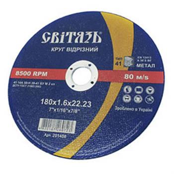 Круг отрезной по металлу Свитязь 125х1,6х22,23мм (201406)
