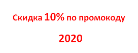 Скидка 10% по промокоду 2020         (промокод можно ввести в корзине покупателя)