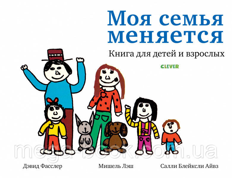 Моя семья меняется. Книга для детей и взрослых