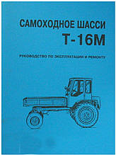 Каталог-руководство по эксплуатации и ремонту Т-16М