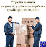 Стрейч плівка для упаковки товару прозора екстра посилена 400 метрів 10 мкм 2 кг Polimer PAK, фото 3