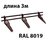 Трубчасті снігозатримувачі ОБЕРІГ 3м 8019 (темно-коричневий)