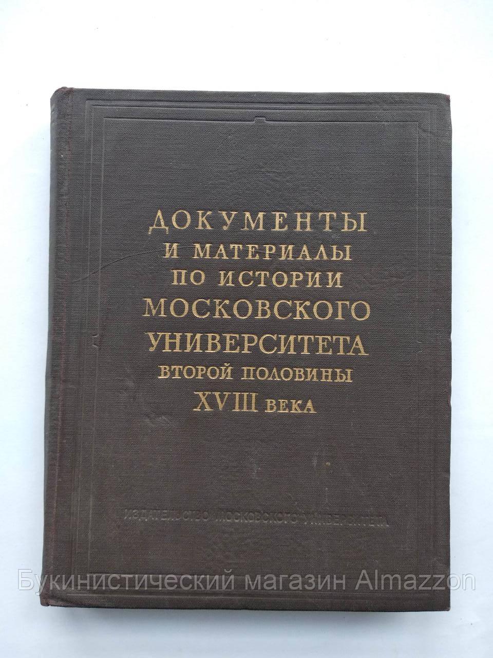Документы и материалы по истории Московского университета второй половины 18 века. 2-й том