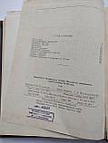 Документы и материалы по истории Московского университета второй половины 18 века. 2-й том, фото 10