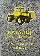 Каталог деталей и сборочных единиц Т-150К, Т-157, Т-158,Т-151К-08