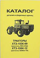 Каталог деталей и сборочных единиц Т-150К-09 (ЯМЗ-236Д); Т-150К-12 (КАМАЗ 740)