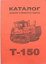 Каталог деталей и сборочных единиц Т-150Г (гусеничный)