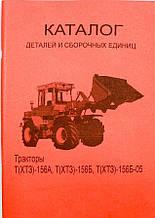 Каталог деталей и сборочных единиц Т-156А, Т-156Б, Т-156Б-05 погрузчик