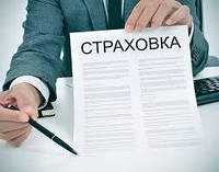 Страхування авто, нерухомості, туристичні напрямки, медичні страхока в м. Одеса