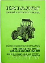 Каталог деталей и сборочных единиц ЮМЗ-80/82