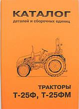 Каталог деталей и сборочных единиц Т-25Ф, Т-25ФМ
