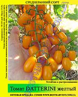 Семена томата Datterini (Даттерини) желтый 100 г