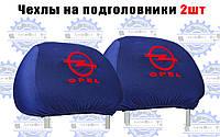 Чехлы на подголовники OPEL (Опель) темно синие