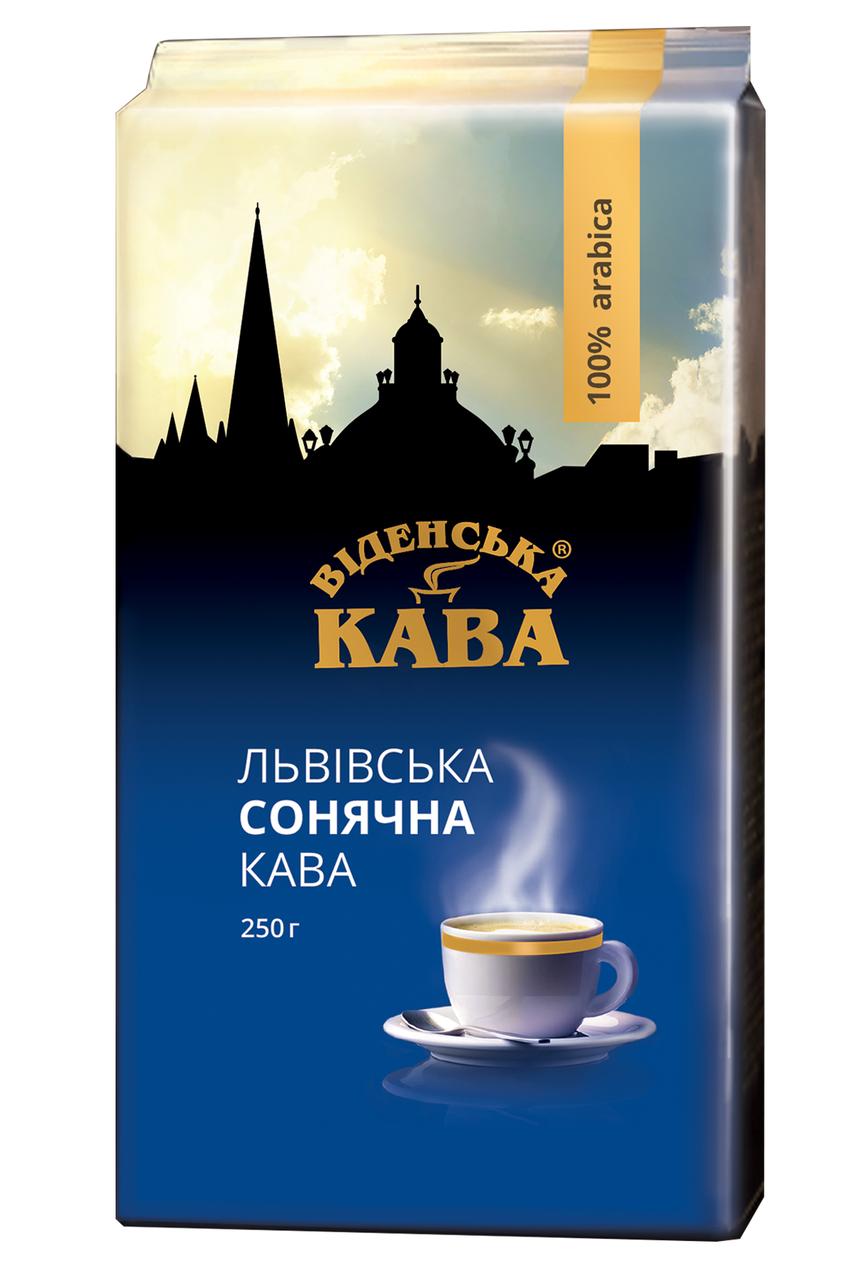 Віденська кава Львівська Сонячна кофе молотый 250 грамм