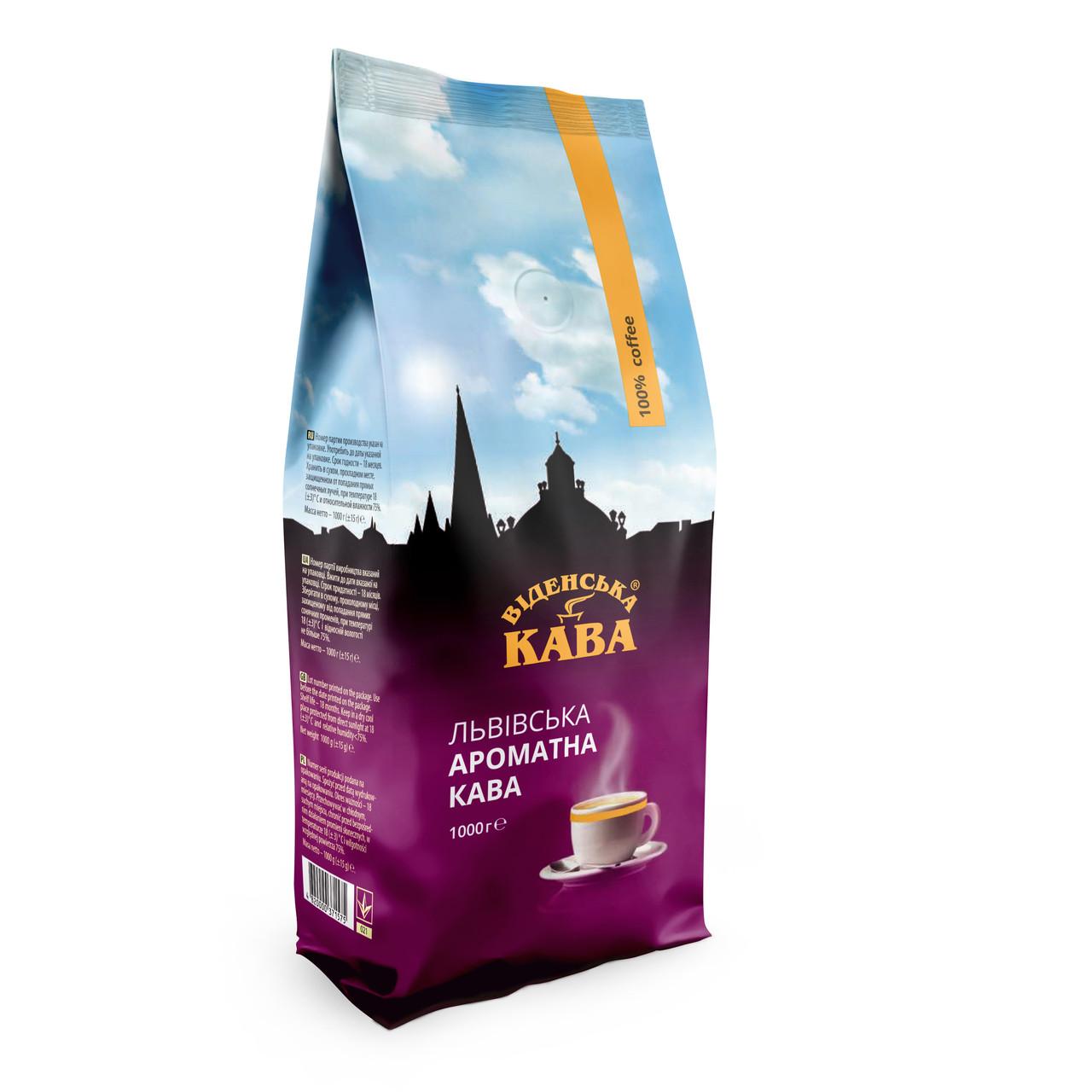 Віденська кава Львівська Ароматна кофе в зернах 1 кг