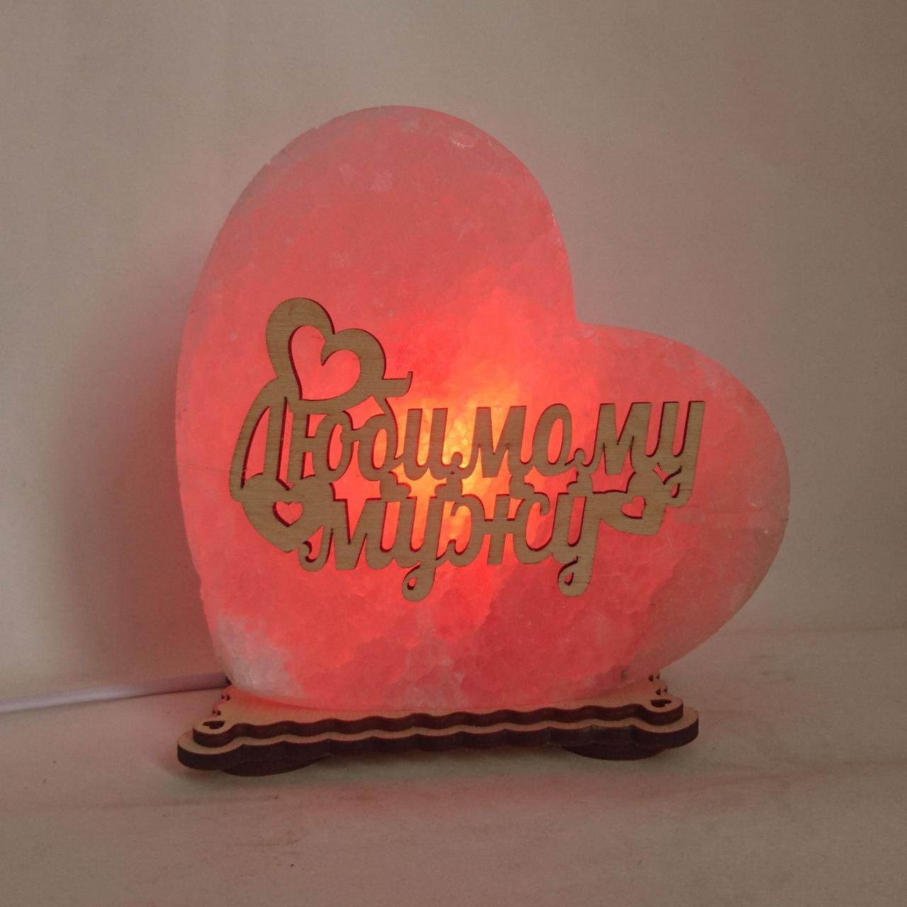 Соляной светильник Сердце большое Любимому мужу