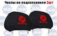 Чехлы на подголовники BMW (БМВ) черные
