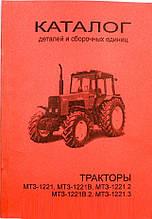 Каталог деталей и сборочных единиц МТЗ-1221, 1221В, 1221.2, 121В.2, 1221.3