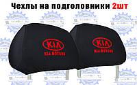 Чехлы на подголовники KIA (Киа) черные