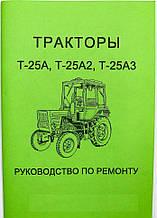 Каталог-руководство по ремонту Т-25А, Т-25-А2, Т-25-А3