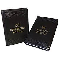 Роберт Грин. 33 стратегии войны. Подарочная книга.