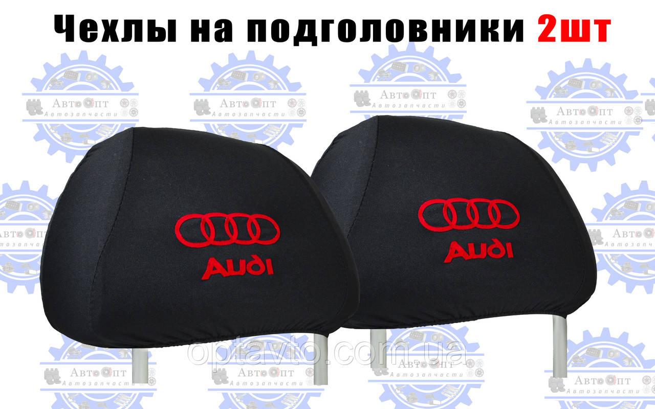 Чехлы на подголовники AUDI (Ауди) черные