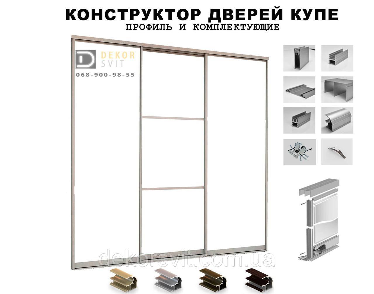 Конструктор для сборки дверей для шкафов купе, раздвижных систем (3х дверный)