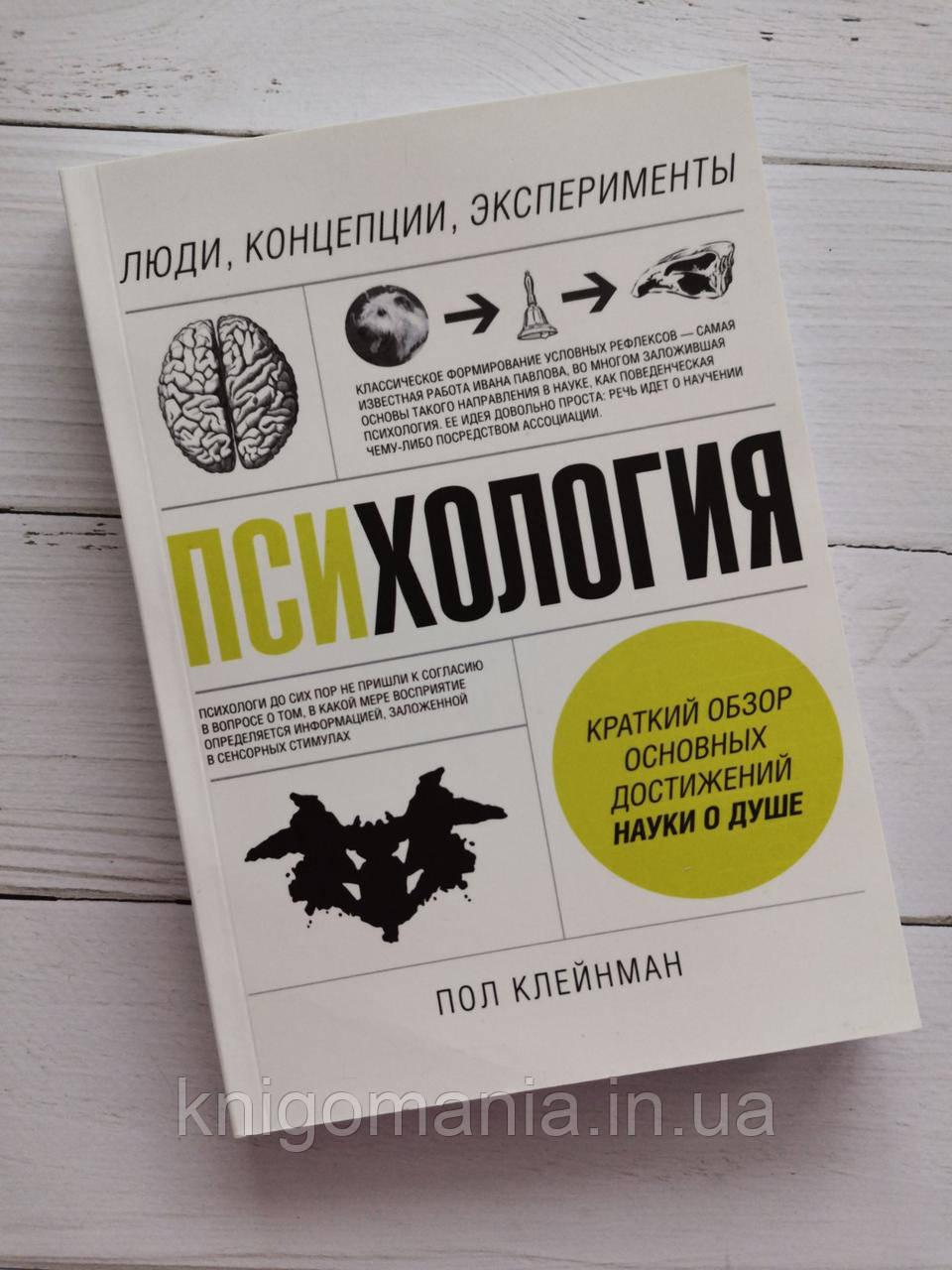 """""""Психология: Люди, концепция, эксперименты"""" Пол Клейнман"""