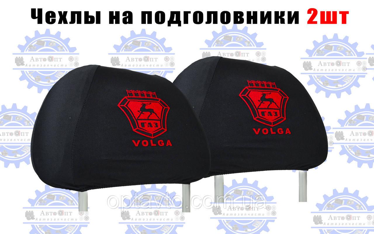 Чехлы на подголовники VOLGA (ГАЗ Волга) черные