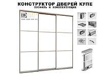 Конструктор для раздвижных систем купе из алюминиевого профиля для сборки своими руками (3х дверный)