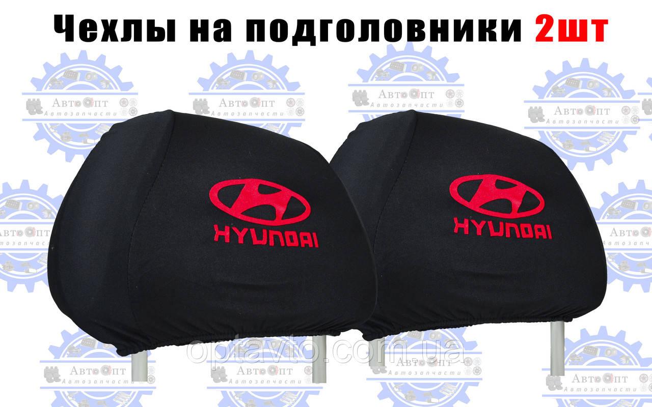 Чехлы на подголовники HYUNDAI (Хюндай) черные
